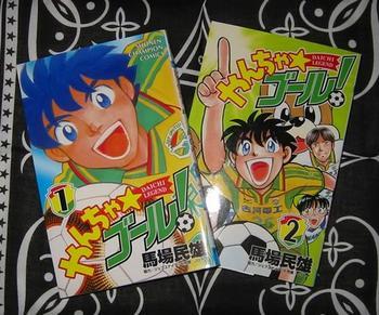yancha_comic.jpg